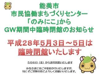 160426臨時閉館お知らせ.jpg