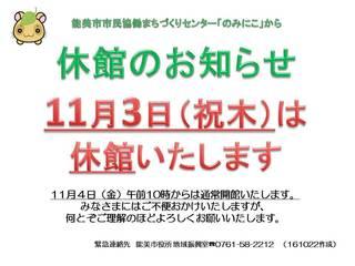 160613臨時休館お知らせ掲示.jpg