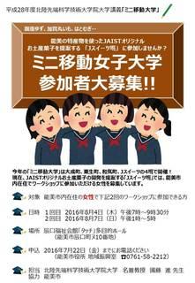 160804-07ミニ移動女子大学参加者募集チラシ.jpg