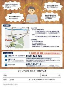 160811akiya-b.jpg