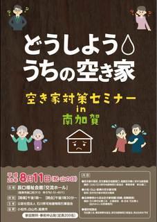 160811akiya-f.jpg