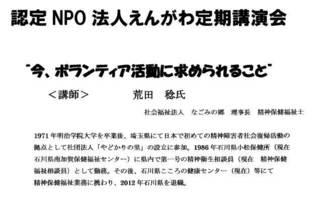 160915えんがわ講演会(講師).jpg