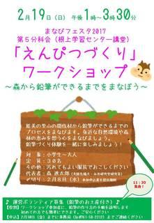 170219まなびフェスタ(JAIST木育).jpg
