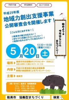 170520審査会チラシ.jpg