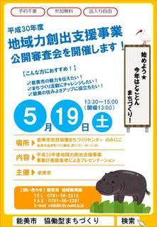 180519審査会チラシ.jpg