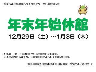 18年末年始休館お知らせ掲示.jpg