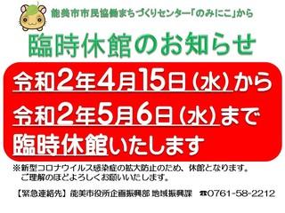 200414コロナウィルス臨時休館お知らせ掲示.jpg