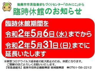 200501コロナウィルス臨時休館お知らせ掲示.jpg
