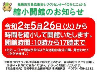 200522コロナウィルス臨時休館お知らせ掲示.jpg