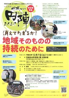いしかわ地域づくり円陣2019_page-0001.jpg
