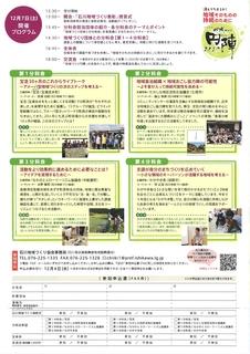 いしかわ地域づくり円陣2019_page-0002.jpg