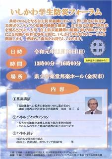 いしかわ学生防災フォーラム_page-0001.jpg