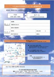 いしかわ学生防災フォーラム_page-0002.jpg