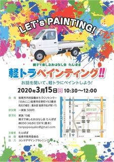 軽トラペインティング_page-0001.jpg