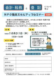 NPO職員スキルアップセミナー.jpg