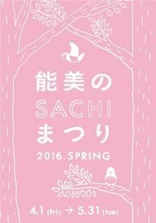 nomisachi2016s.jpg